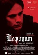 Дефицит (2007)