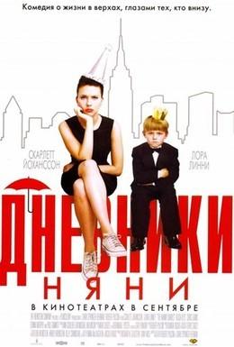 Постер фильма Дневники няни (2007)