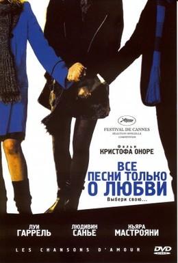 Постер фильма Все песни только о любви (2007)