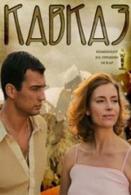 Постер фильма Кавказ (2007)