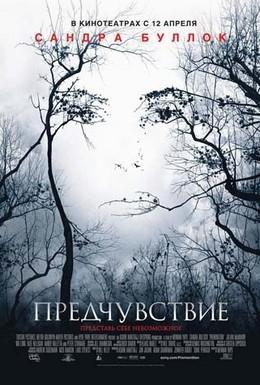 Постер фильма Предчувствие (2007)