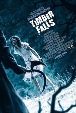 Постер фильма Чужой лес (2007)