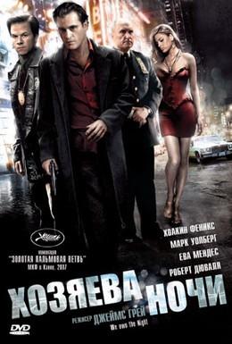 Постер фильма Хозяева ночи (2007)