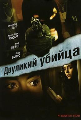 Постер фильма Двуликий убийца (2007)
