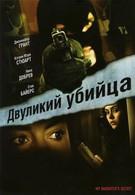 Двуликий убийца (2007)