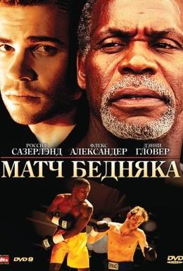 Постер фильма Матч бедняка (2007)