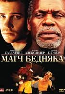 Матч бедняка (2007)