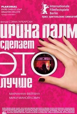 Постер фильма Ирина Палм сделает ЭТО лучше (2007)