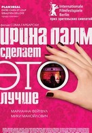 Ирина Палм сделает ЭТО лучше (2007)