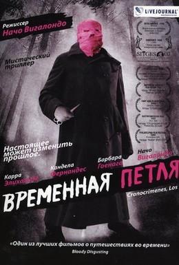 Постер фильма Временная петля (2007)