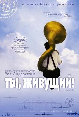 Постер фильма Ты, живущий (2007)