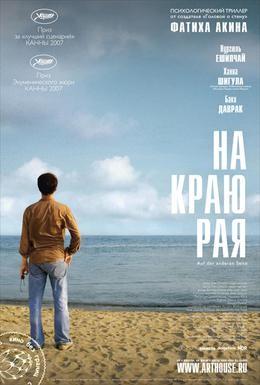 Постер фильма На краю рая (2007)