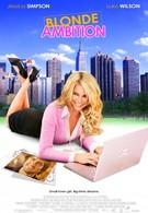 Блондинка с амбициями (2007)