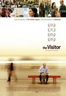 Посетитель (2007)