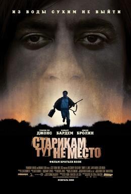 Постер фильма Старикам тут не место (2007)