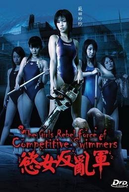 Постер фильма Команда девушек-пловчих против нежити (2007)
