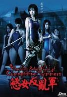 Команда девушек-пловчих против нежити (2007)