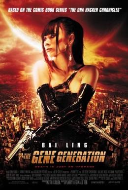 Постер фильма Генное поколение (2007)