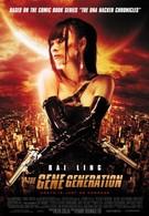 Генное поколение (2007)