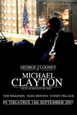 Постер фильма Майкл Клейтон (2007)
