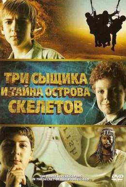 Постер фильма Три сыщика и тайна острова Скелетов (2007)