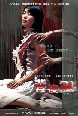 Постер фильма Голоса (2007)