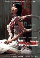 Голоса (2007)