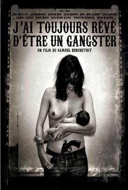 Постер фильма Я всегда хотел быть гангстером (2007)