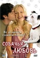 Собачья любовь (2007)