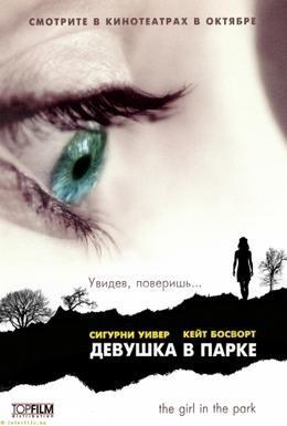 Постер фильма Девушка в парке (2007)