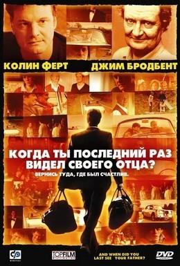 Постер фильма Когда ты последний раз видел своего отца? (2007)