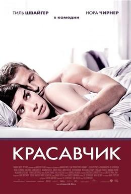 Постер фильма Красавчик (2007)