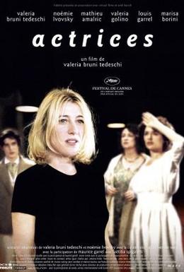 Постер фильма Сон предыдущей ночи (2007)