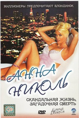 Постер фильма Анна Николь (2007)
