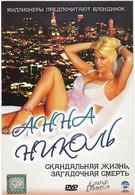 Анна Николь (2007)