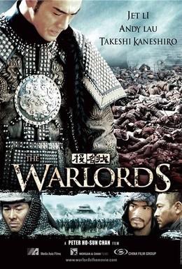 Постер фильма Полководцы (2007)