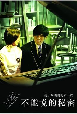 Постер фильма Секрет (2007)