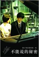 Секрет (2007)