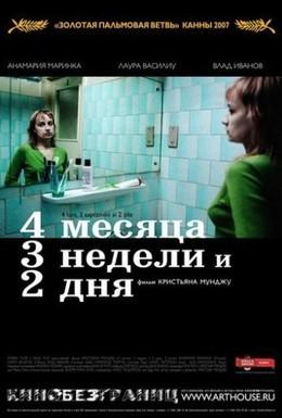 Постер фильма 4 мeсяца, 3 недели и 2 дня (2007)