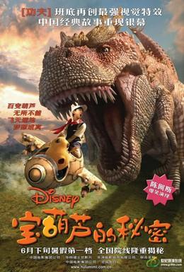 Постер фильма Тайна волшебной Тыквы (2007)