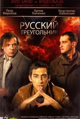 Постер фильма Русский треугольник (2007)