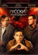 Русский треугольник (2007)