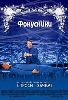 Постер фильма Фокусники (2007)