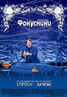 Фокусники (2007)