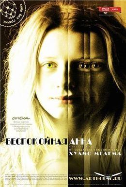 Постер фильма Беспокойная Анна (2007)