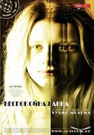 Беспокойная Анна (2007)