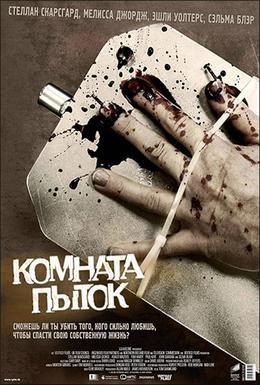 Постер фильма WAZ: Камера пыток (2007)