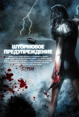 Постер фильма Штормовое предупреждение (2007)