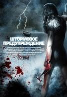 Штормовое предупреждение (2007)