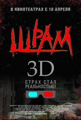 Постер фильма Шрам 3D (2007)